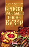 Srpski pravoslavni posni kuvar