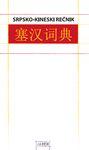Srpsko-kineski rečnik