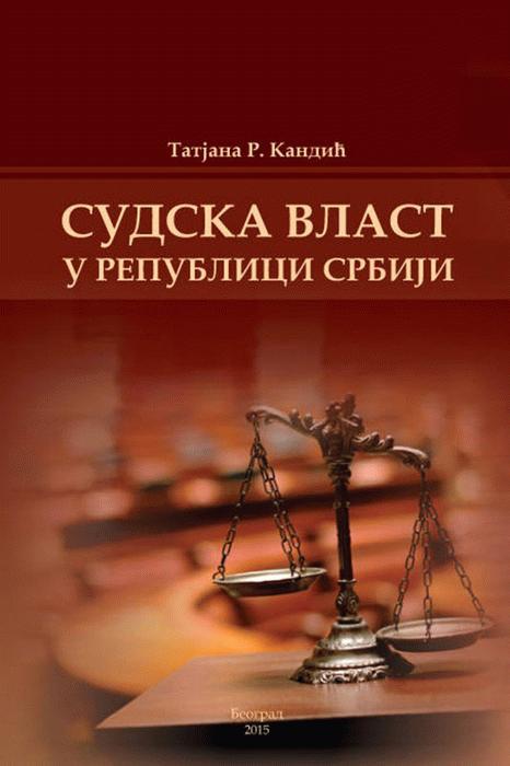 Sudska vlast u Republici Srbiji