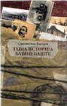 Tajna istorija Bajine Bašte