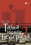 Tajna Novog Beograda 2