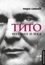 Tito: fenomen 20. veka