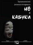 Tradicionalna japanska pozorišta no i kabuki