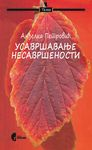 Usavršavanje nesavršenosti (o poeziji Milosava Tešića)