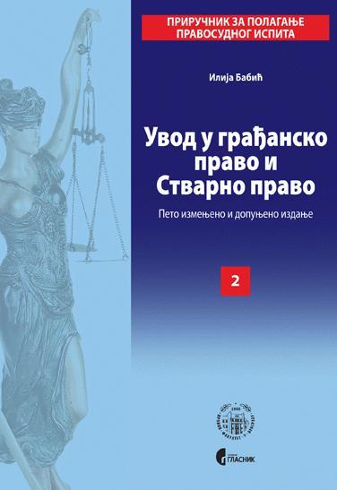 Uvod u građansko i stvarno pravo (Priručnici za polaganje pravosudnog ispita - knjiga 2)
