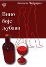 Vino boje ljubavi