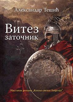 Vitez zatočenik - roman o Milošu Obiliću 3