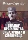 Vladar Kraljevstva Srba, Hrvata i Slovenaca