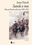 Zavet i čin - Milan Rakić na Kosovu 1905 - 1912