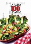 Zdravi 100 godina