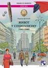 Život u socijalizmu (1945-1980)