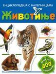 Životinje - Enciklopedija sa nalepnicama